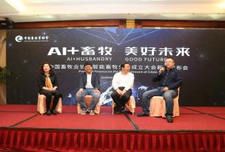 影子科技参与发起成立中国畜牧业协会智能畜牧分会