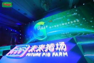 全球首发!影子科技首创的3D智能养猪、5G农牧应用在武汉发布
